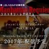 Switchで「刑事J.B.ハロルドの事件簿 マンハッタン・レクイエム」配信決定!990円!