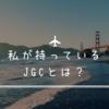 私が持っているJGCって何??