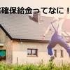 失業期間中ににもらえる住宅手当がある!?住宅確保給付金とは。審査は?金額は?