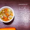 054食目「にんじんスープ」にんじんチャレンジ中
