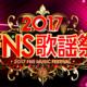 【ひふみんもコラボ】FNS歌謡祭2017冬の出演者|第一夜 12/6(水)・第二夜 12/13(水)|曲名曲順・放送時間