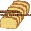 北海道胆振東部地震の胆振は「いぶりがっこ」の発祥地だと思ってしまった〜