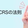 秒速で仕事のコスト削減に繋がる魔法「ECRSの法則」とは?