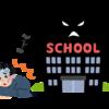 【パワハラ】若手教師は早朝に無理矢理働かされてる!【元教師】