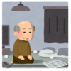 在宅介護【高齢者の生活不活発によるフレイルをご存じですか?】