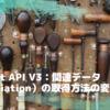 API Update:HubSpot API V3 関連データ(Association)の取得方法の変更:CData HubSpot Driver