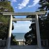 【御朱印限】茨城県・大洗磯前神社参拝