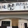 おっきん(佐伯区)ニラ麺辛口