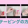 造花テープ方法や花テーピングやり方まとめ【由花先生のフラワーレッスン】