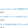 2020年3月Windows Update