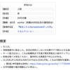 #カクヨム小説wiki に参加した、なぜか最近wiki的なものを書きまくっている