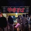 お祭り@氷川台の写真の撮り方と今年の反省〜結構難しかった〜