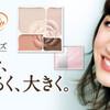 北川景子「3D グラデーション アイズ」