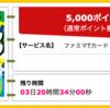 【ハピタス】ファミマTカードが期間限定5,000pt(5,000円)! ショッピング条件なし! さらに最大4,000ポイントプレゼントキャンペーンも! 年会費無料!