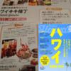 ハワイ準備【初めて買ったガイドブック】投資家が読むと、串カツ田中や丸亀製麺トリドールのアレが気になる(笑)