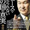中川俊直、経済産業政務官が辞任