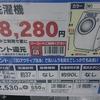 洗濯機置き場無い部屋 代替洗濯機 アクア