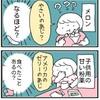 【4コマ2本】4才レポーターの仕事