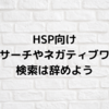 【HSP向け】エゴサーチをやネガティブワードの検索をやめよう【結論:メリットが全く無い】