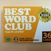 一番○○な言葉を考える『ベストワードクラブ』の感想