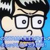 11月17日 ATAMA先生