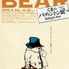 3歳児でも楽しめる「くまのパディントン」の展示会が4/28から渋谷Bunkamuraで始まる。