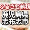 鹿児島県志布志市のふるさと納税の返礼品はうなぎ、黒豚角煮まんじゅう、黒毛和牛、国産豚小間切れ、黒豚角煮飯、緑茶 の口コミ多数でした。