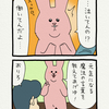 スキウサギ「愛のメッセージ」