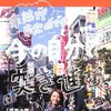 安藤美冬を読む〜オール・セルフブランディングの時代へ突入!?