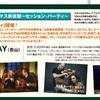 12/4(火)ケルティック・クリスマス前夜祭@青山CAY