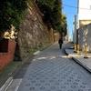 坂道探訪 幽霊坂を巡る(2) 新宿区・品川区