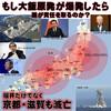 大飯原発再稼働で日本滅亡!