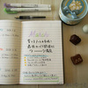 チョコとノートとわたし