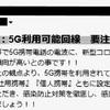 タマホーム社長による反ワクチン強要の事 [No.2021-S079]