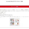 JAL Global WALLET(JGW)ステイタスカードの申し込みで2,000FOP (JGC修行)