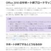 Office 2010 2020年 10月 13日で EOS となったマイクロソフトプロダクト群について