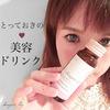 【9月限定!】増税前にまとめ買いした美容ドリンク♡