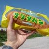 No:007【滋賀県】ご当地パンの「サラダパン」の中身は…?これ、サラダじゃねーだろ!!