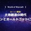 【World of Warcraft】大地創造の時代:タイタンとオールドゴッド【ストーリー解説第一弾】