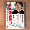 【書評】『最高の雑談力  著者: 茂木健一郎』結果を出している人の脳の使い方