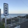 【日立市】くるま坂と潮音坂【海の見える坂道】