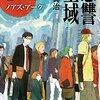 梶尾真治「怨讐星域」は、SF小説が苦手な人にこそ読んでほしい作品