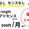 【広告収入】初心者がGoogleアドセンスだけで月収5000円稼いだ感想