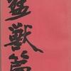 現代詩の起源(2); 高村光太郎と金子光晴(d)