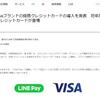 クレジットカードはついに3%還元時代にLINE Payクレジット