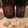 【山廃飲み比べ】玉川、山廃純米無濾過生原酒&三芳菊、山廃純米大吟醸の味。