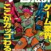 【1998年】【1月号】ゲーム批評 1998.01