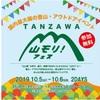今年は10/5&6 TANZAWA山モリ!フェス