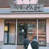 【東京・東新宿】パンと味噌の相性抜群のみそベーコン!一番人気はネコの手ゴマあんぱん パン屋のどん助
