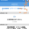 【格安スマホ対応】androidでJアラートを受信する方法【北朝鮮ミサイル】